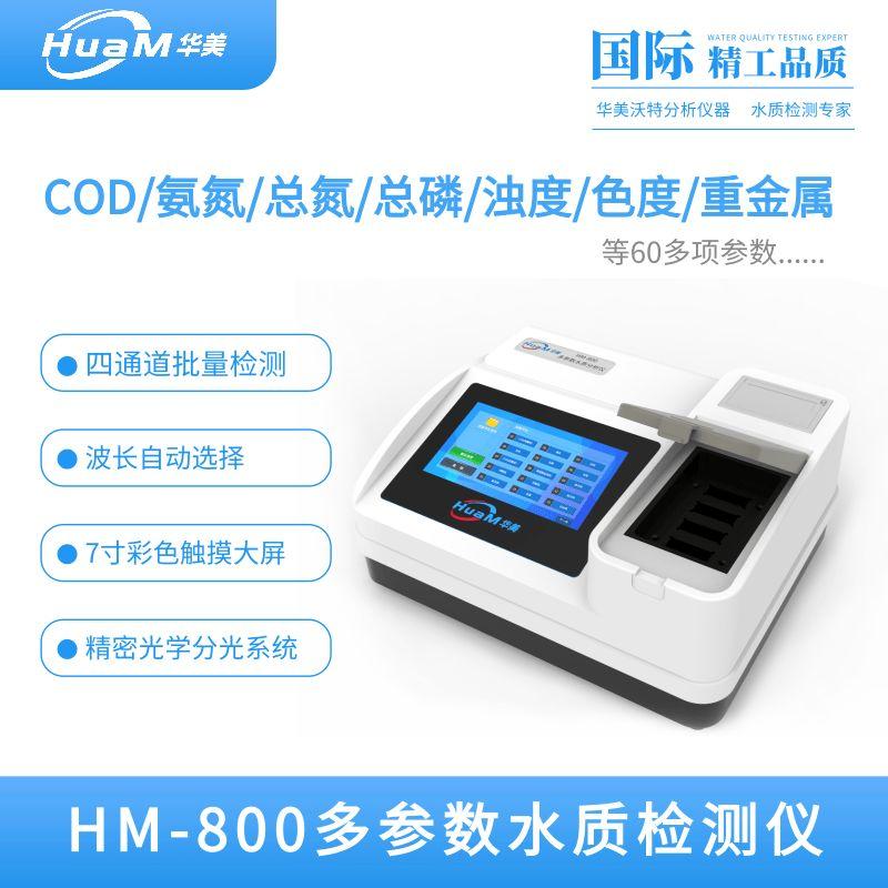 HM-800A多参数水质综合检测仪