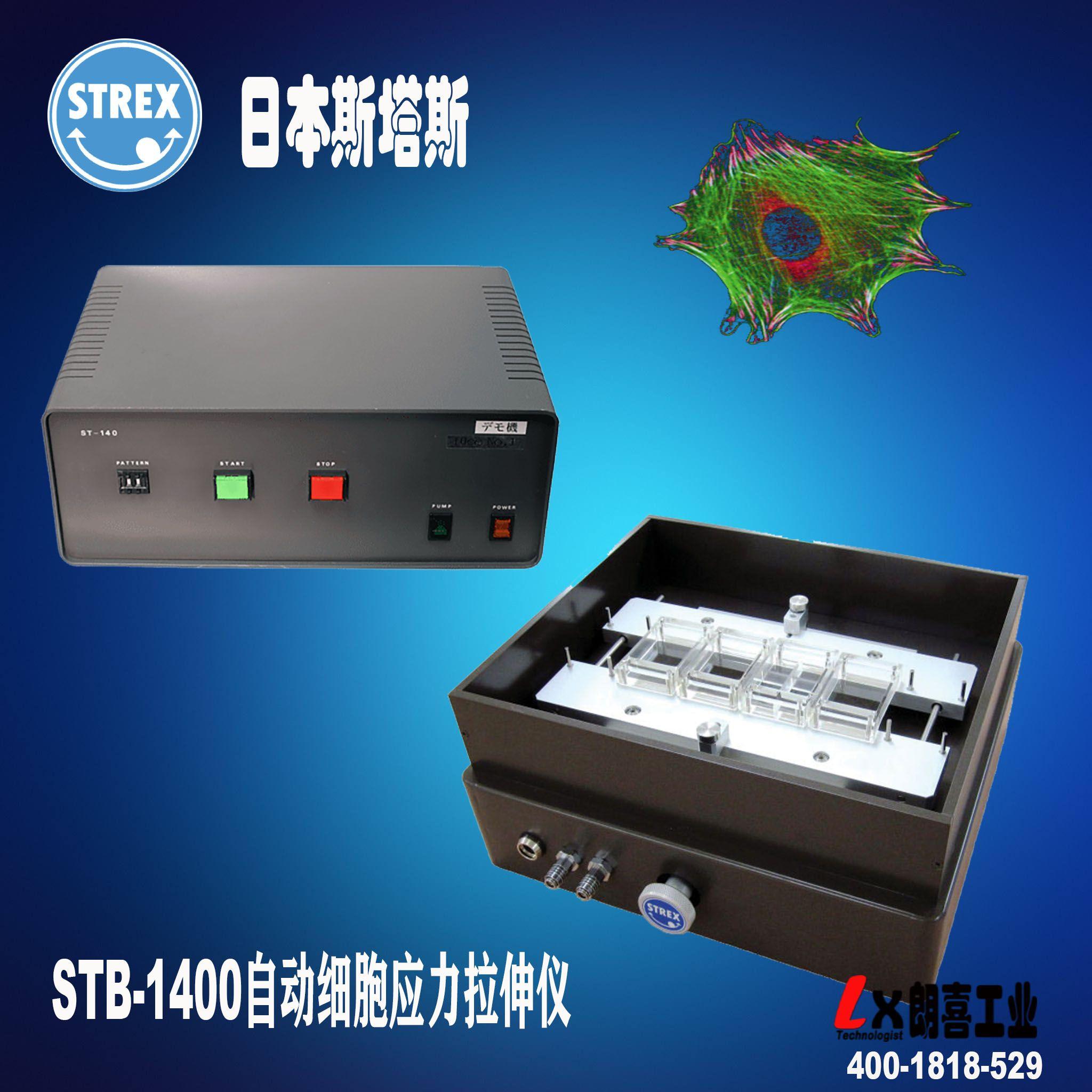 STB-1400自动细胞应力拉伸仪