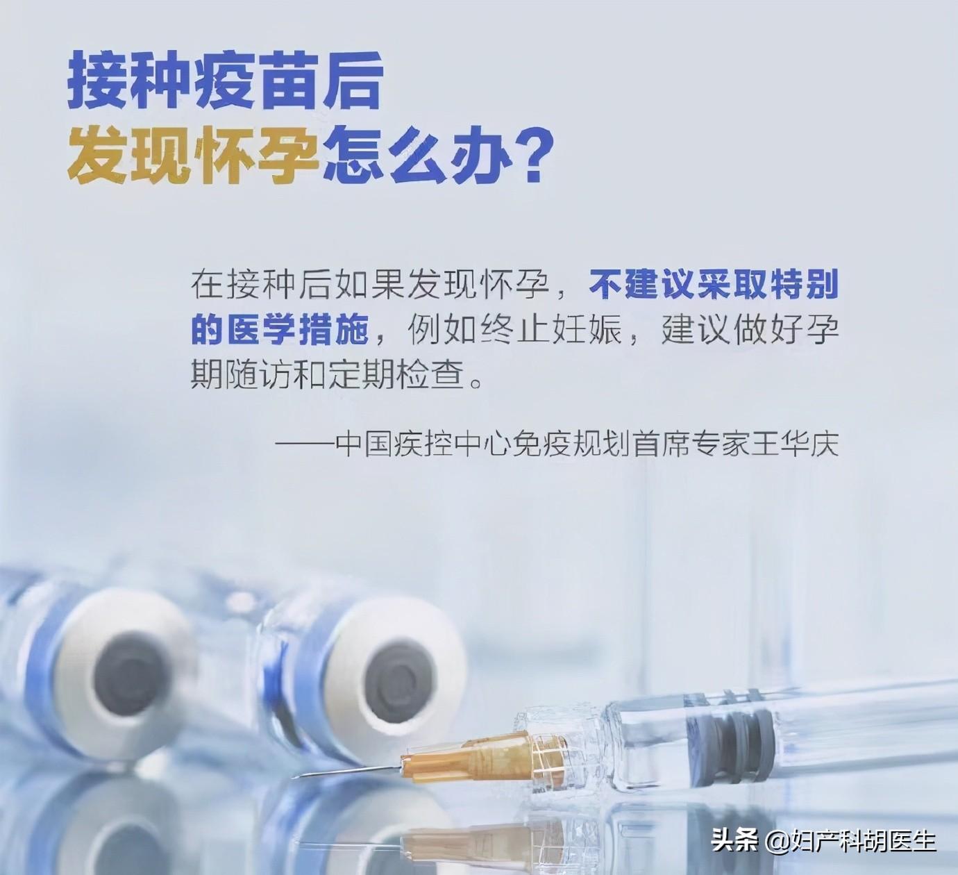 辟谣:接种新冠疫苗和怀孕的那些误会,一文说清楚