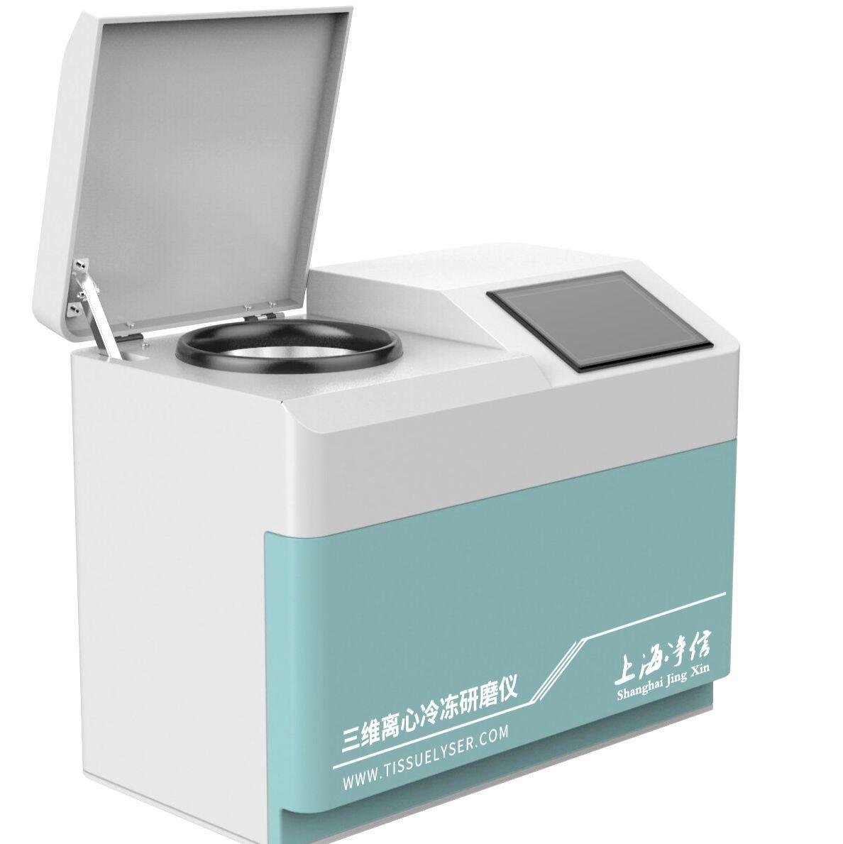 三维离心冷冻研磨仪JXCL-6K