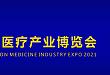 2021 中国精准医疗产业博览会