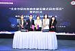 拜耳医药亮相 2021 服贸会,携手北京医学会助力临床研究创新发展