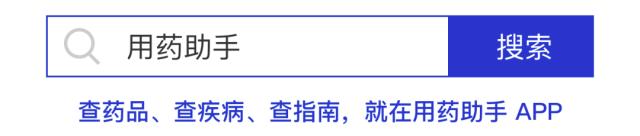 查药查病查指南搜索框.png