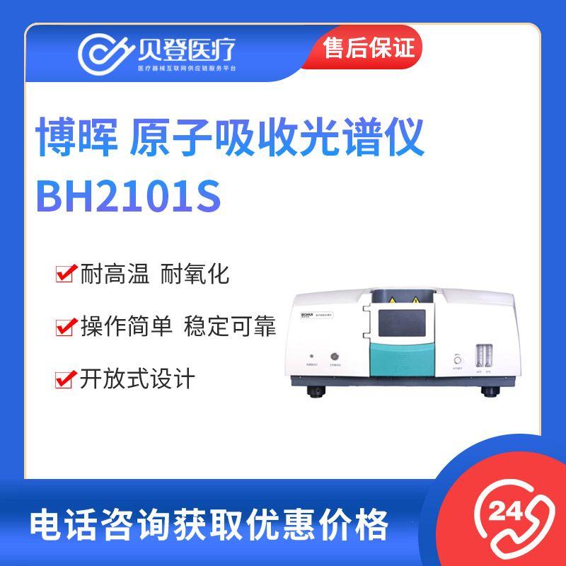 博晖 原子吸收光谱仪 BH2101S