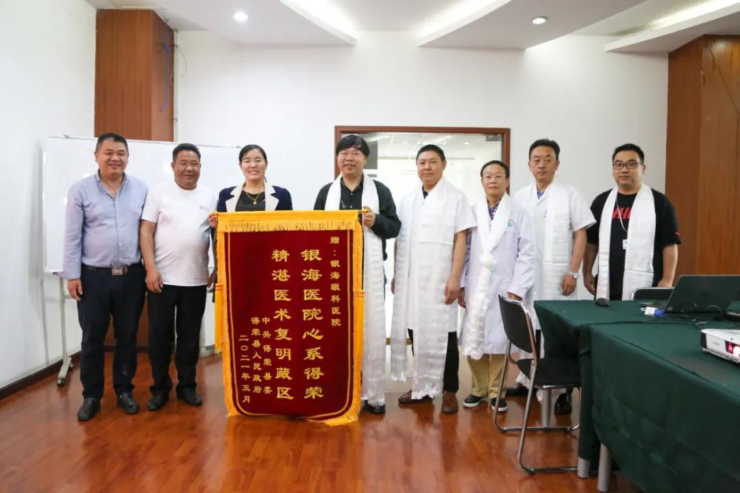心系得荣 复明藏区——甘孜州得荣县拉西副县长一行亲赴银海致谢!