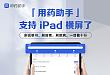 「用药助手」能在 iPad 横屏了,让你爱上查资料