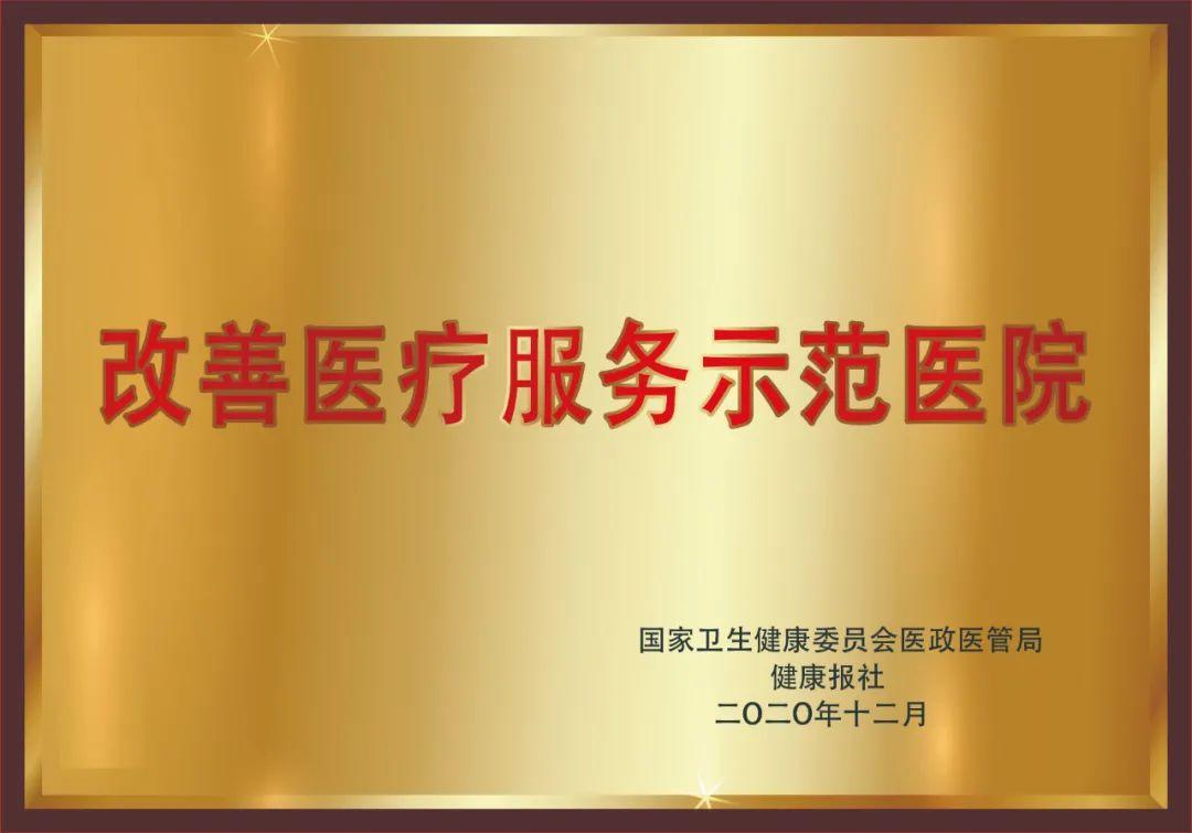 国家卫健委授予烟台海港医院「改善医疗服务示范医院」荣誉称号