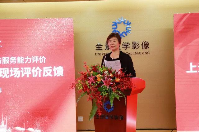 上海全景医学影像诊断中心顺利完成双评现场评价工作