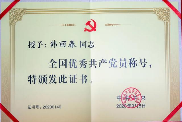 喜报!西安大兴医院韩丽春荣获国家「双」表彰