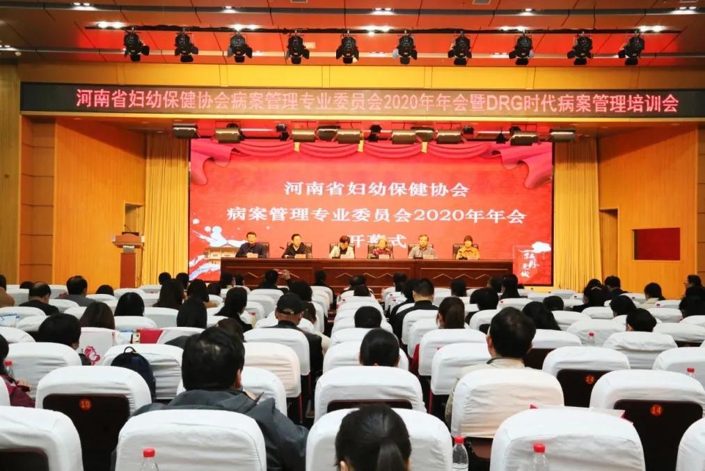 河南省妇幼保健协会病案管理专业委员会 2020 年年会在洛阳圆满召开