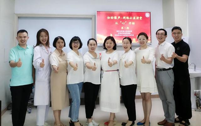 郑州大学第三附属医院超声网络公益讲堂开讲了