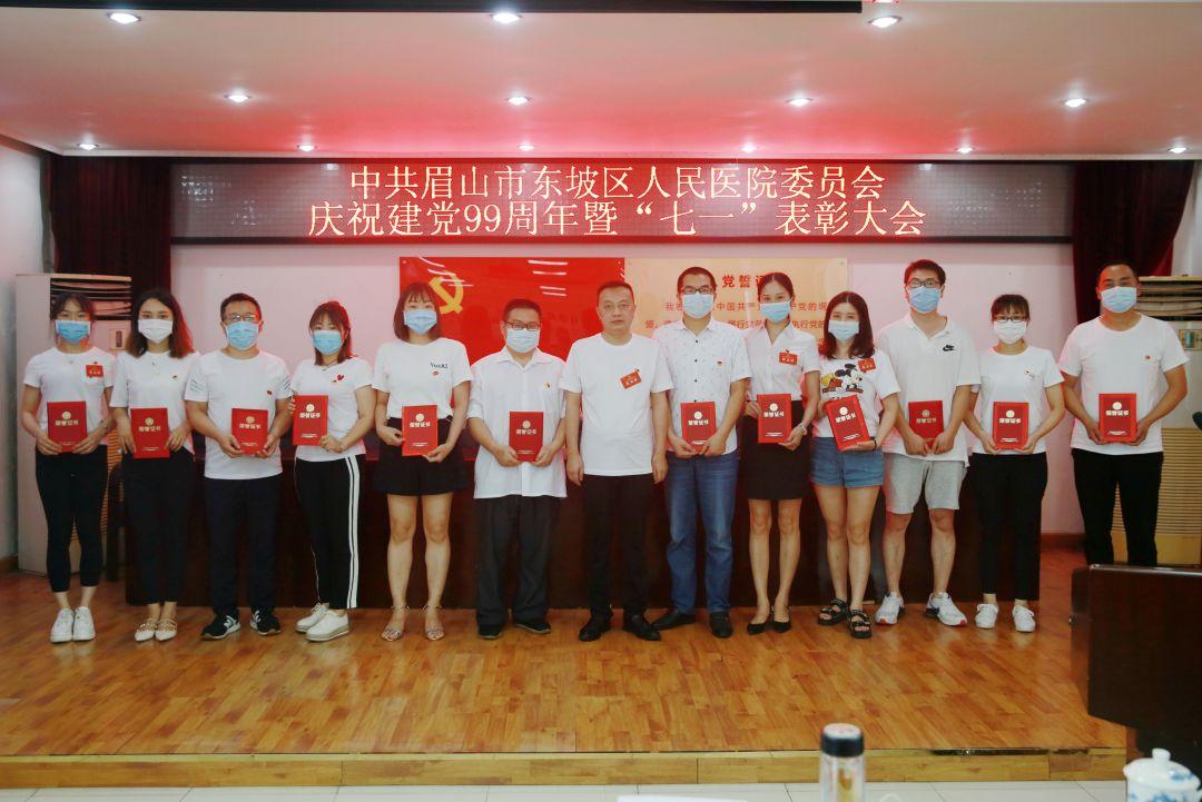 「人民至上,病人至上」 ——东坡区人民医院党委召开庆祝建党 99 周年暨「七一」表彰大会