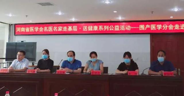 郑州大学第三附属医院组织专家走进扶沟县送健康