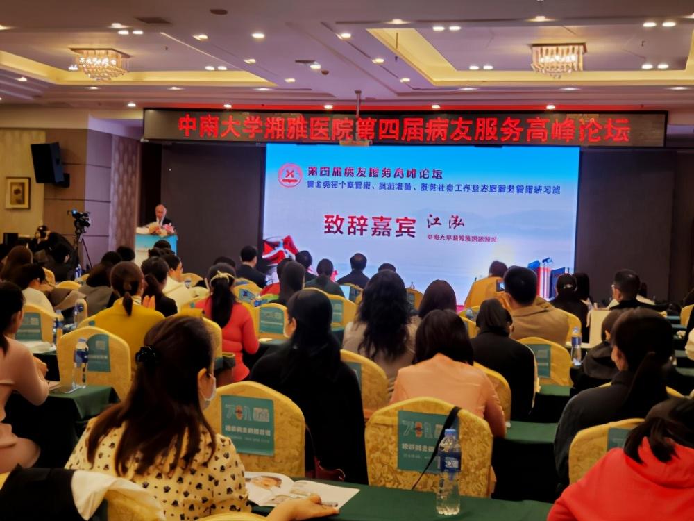 党委副书记何梅受邀在湘雅全病程管理高峰论坛上交流发言