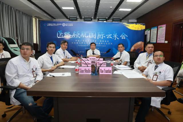 广西医科大一附院与日本顺天堂医院成功举行胃肠外科学科远程视频交流会