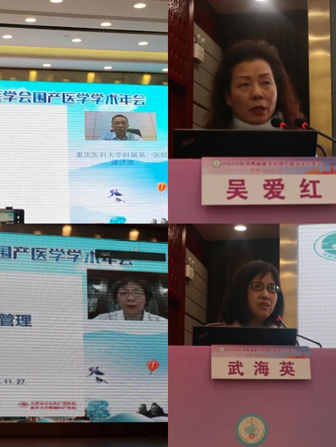 2020 年河南省医学会围产医学学术年会成功举办