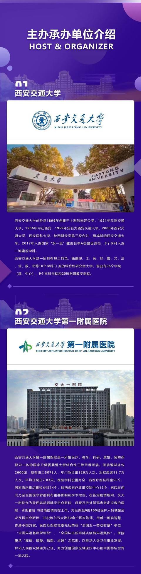 相约创新港,共赴「中国西部丝路卫生健康高峰论坛」之约