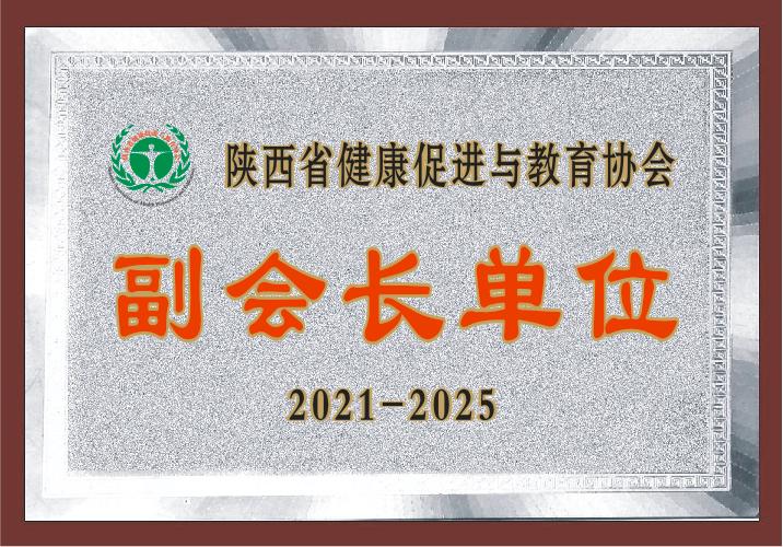 西安国际医学中心医院成为陕西省健康促进与教育协会副会长单位