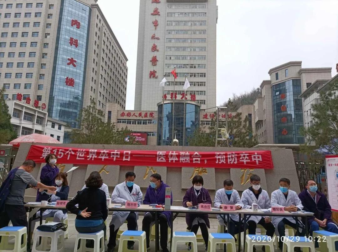 延安市卒中专科联盟 10 家联盟医院同步开展科普义诊活动