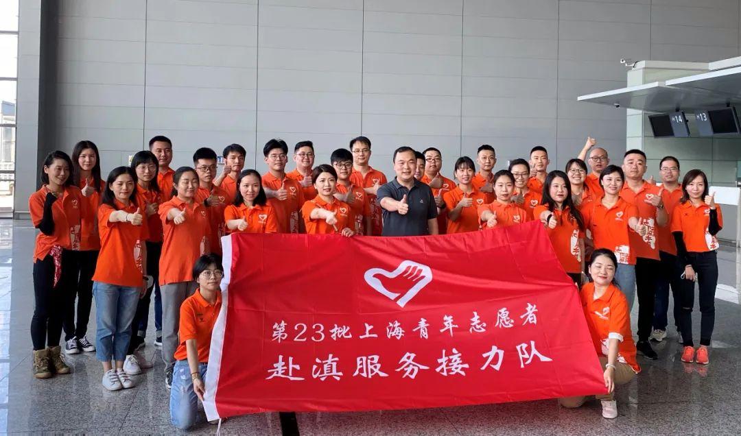 同济大学附属同济医院张英琪作为团市委第二十三批赴滇服务志愿者光荣出征