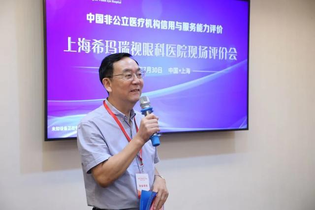 争创双评,品质征信双赢   上海希玛瑞视完成社会办医最高级别评审