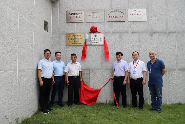 「广东药科大学教学基地」揭牌仪式在广州市东升医院隆重举行