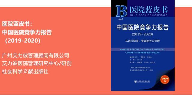三连冠!禅医蝉联中国医院竞争力排行榜首位