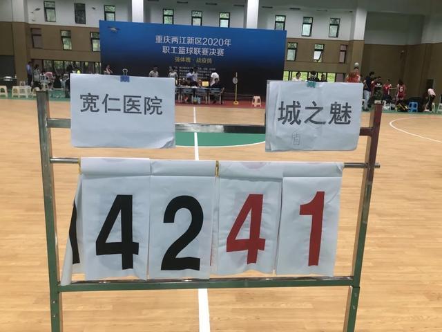 最后 8 秒,绝地反超!北部宽仁女子队获两江新区职工篮球赛女子组季军!