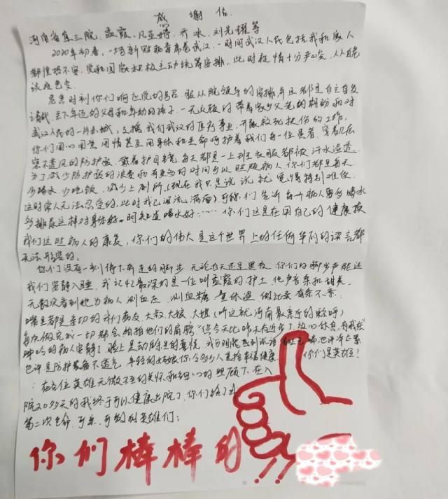 「疫」线传真 | 一封武汉出院患者的来信
