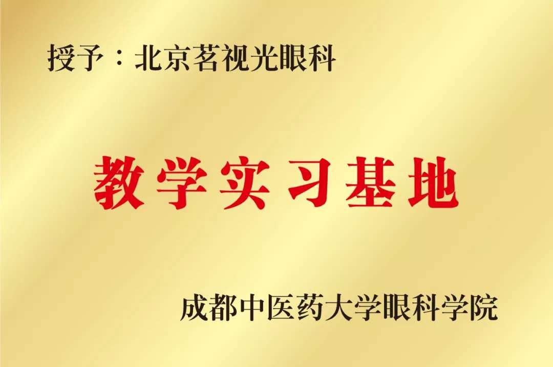 成都中医药大学眼科教学实习基地正式落户北京茗视光眼科