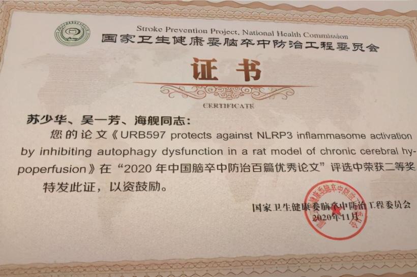 同济大学附属同济医院获首批中国脑卒中动脉取栓培训基地
