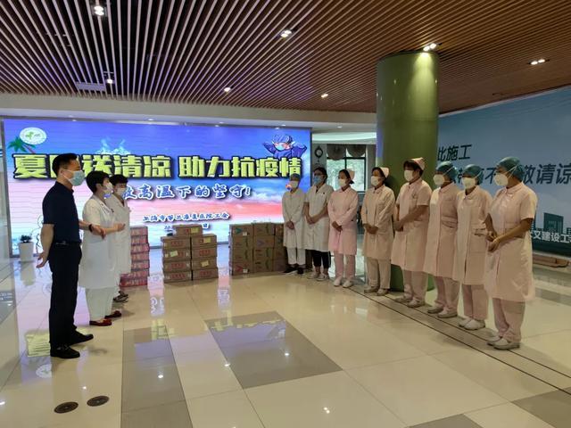 上海二康工会开展高温慰问「送清凉」活动