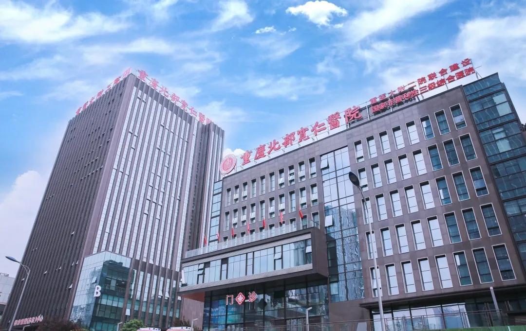 北部宽仁医院荣获「2020 重庆大健康产业发展突出贡献单位」称号