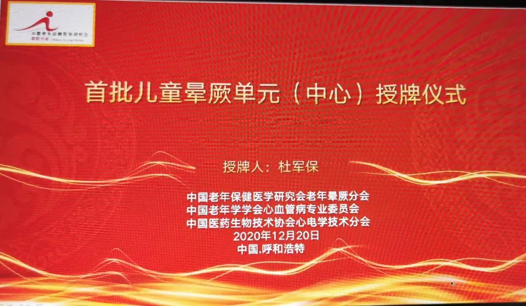 郑州大学第三附属医院(省妇幼保健院)成功获批国家首批儿童晕厥单元(中心)