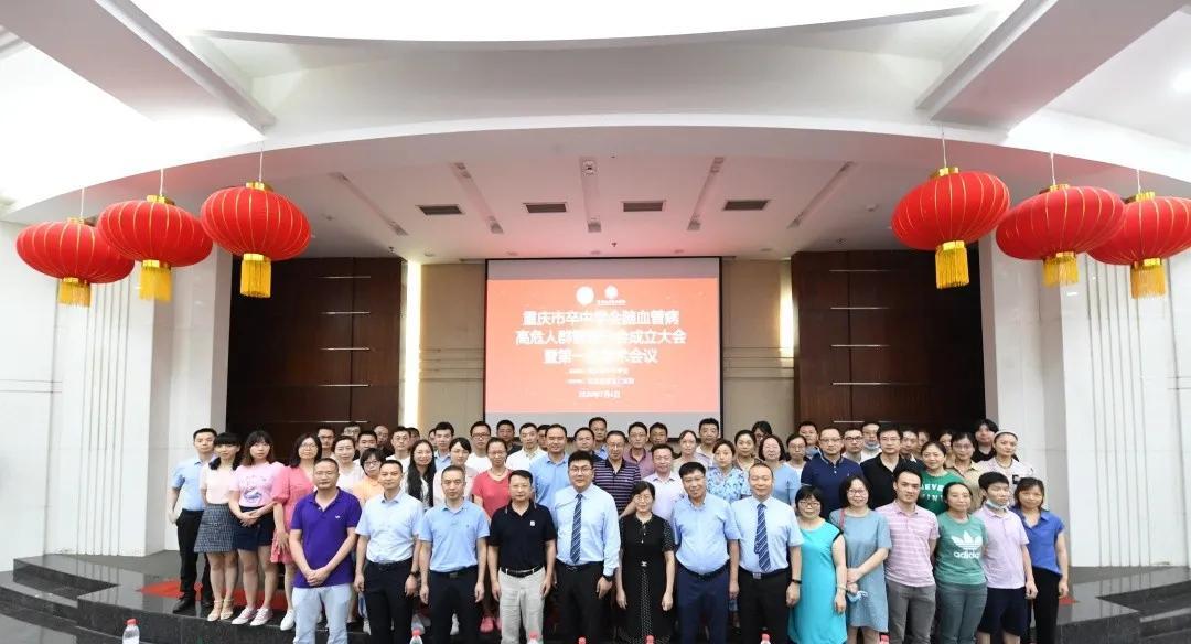 重庆市卒中学会脑血管病高危人群管理分会成立大会顺利举行