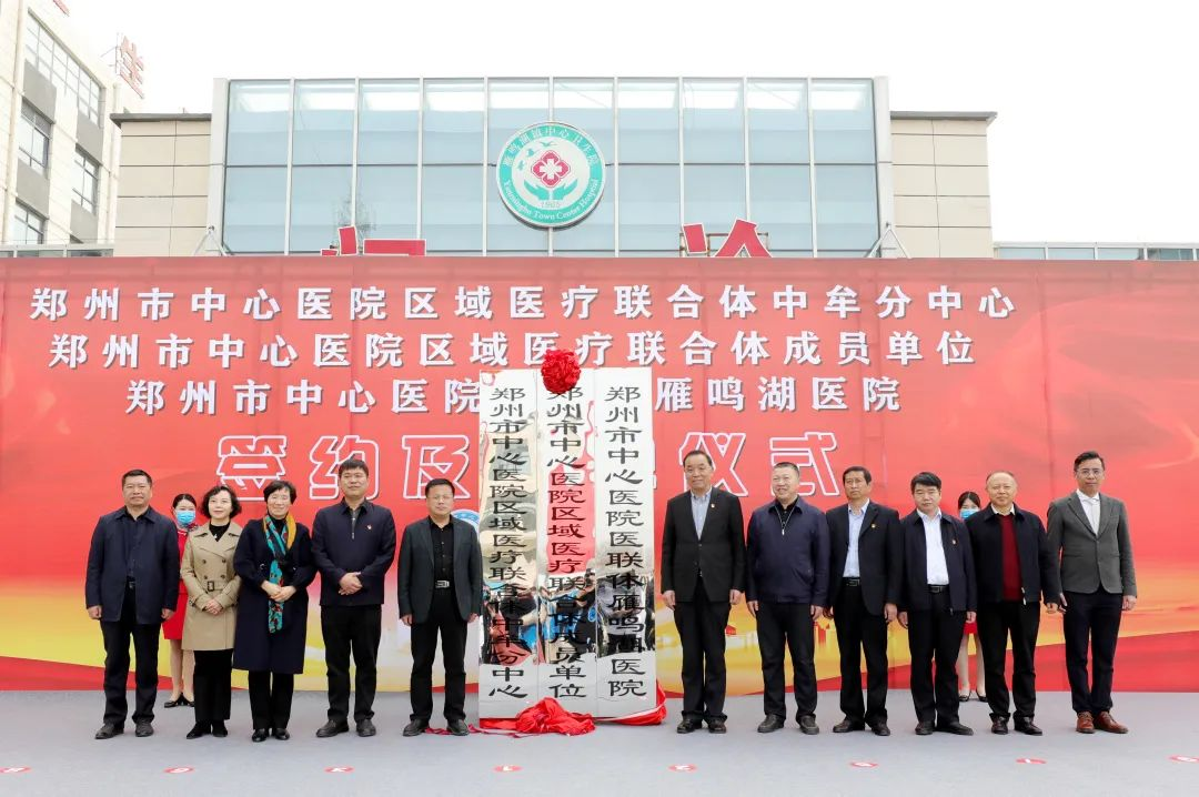 官宣!郑州市中心医院医联体中牟分中心正式成立