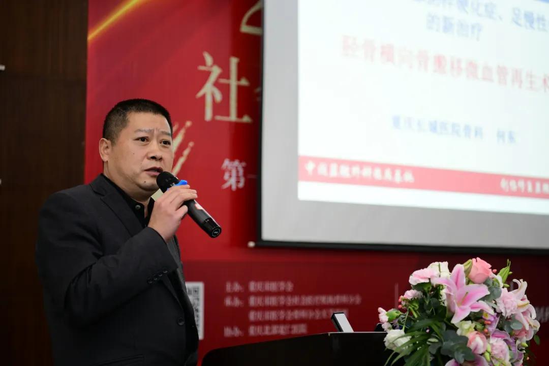 重庆北部宽仁医院获中华医学会骨科分会授牌