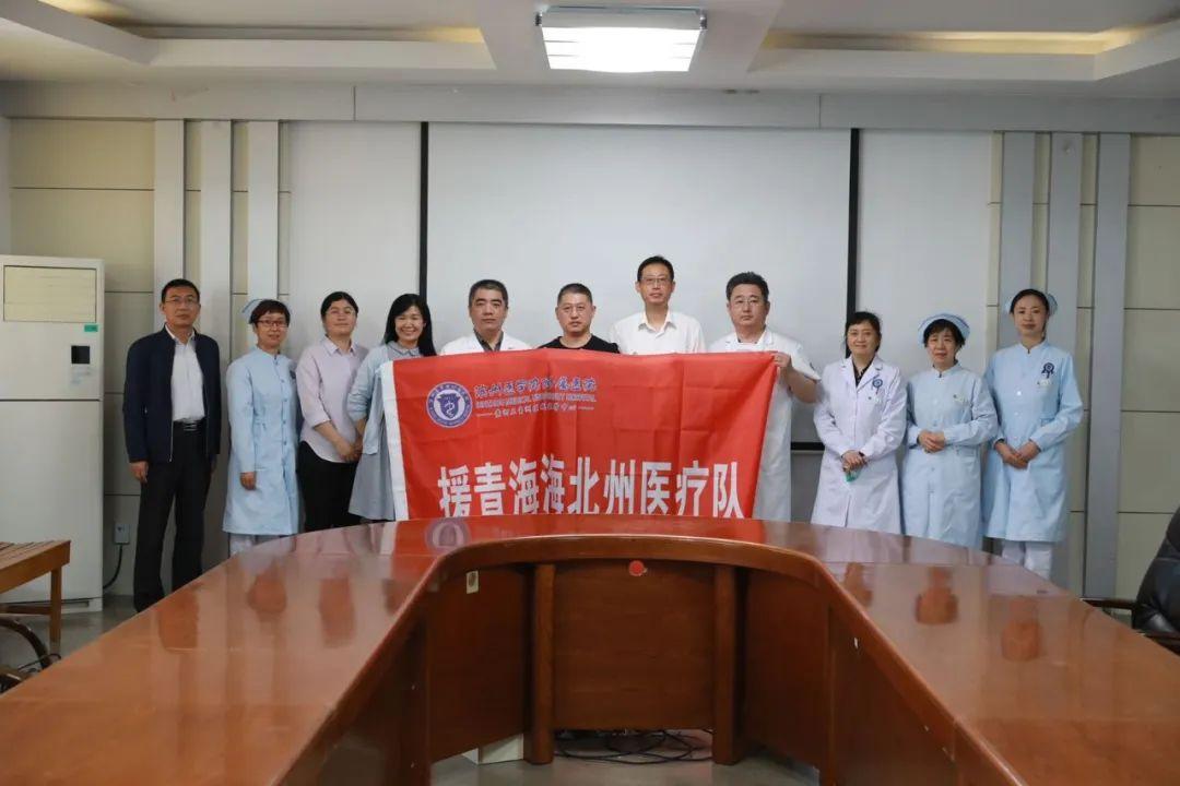 滨医附院 2 名医疗队员赴青海省海北州开展「组团式」支医工作