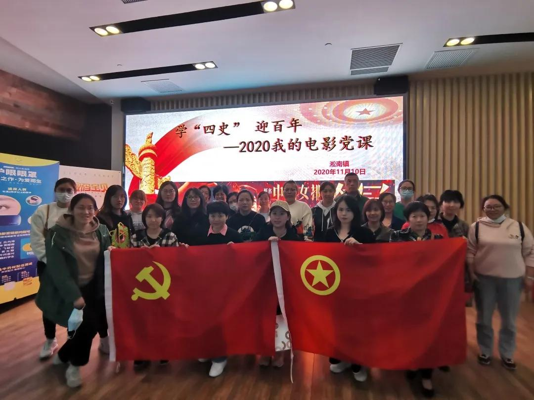 传承女排精神——上海市第二康复医院开展电影党课主题党日活动