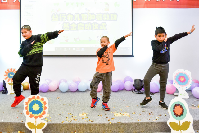 春来到,是播种希望的时节-记益行者儿童肿瘤救助基金启动仪式