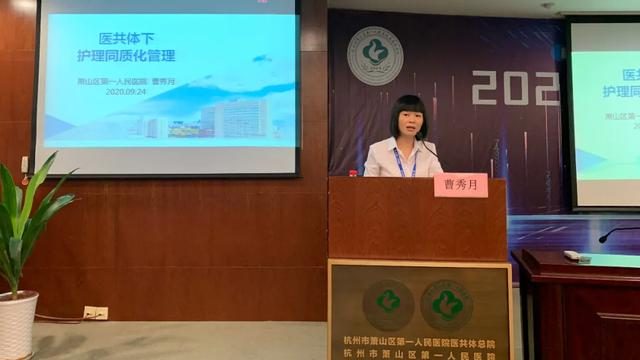萧山区第一人民医院医共体总院护理专场讲座顺利举行
