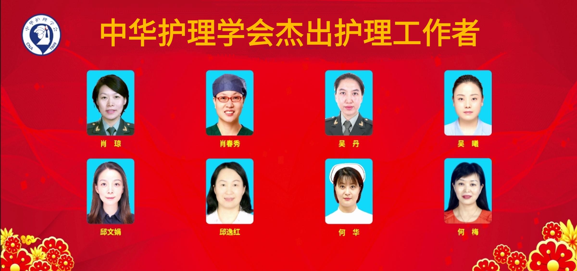 绵阳市中心医院护理学科带头人何梅荣获全国「 杰出护理工作者」