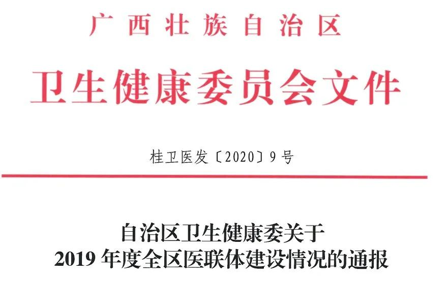 桂林医学院附属医院医联体单位灌阳、恭城分院建设荣登广西红榜