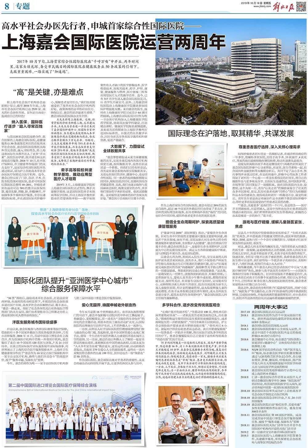 上海嘉会国际医院盘点2019发展关键词