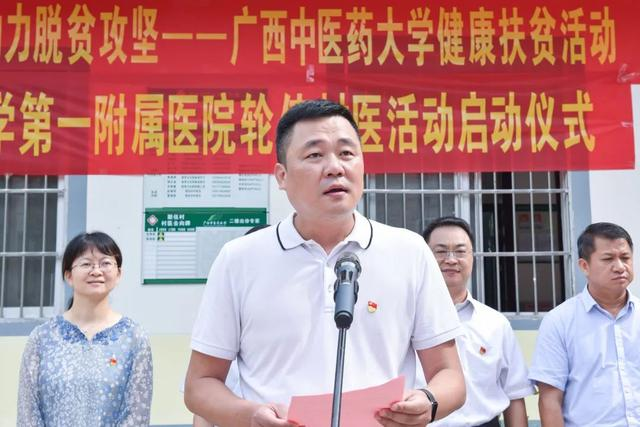 广西中医药大学第一附属医院举行健康扶贫基地揭牌仪式暨「轮值村医」活动启动仪式