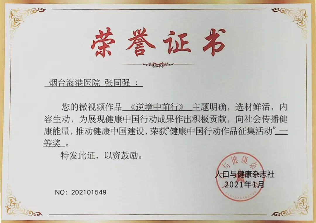 烟台海港医院微视频作品,荣获全国一等奖