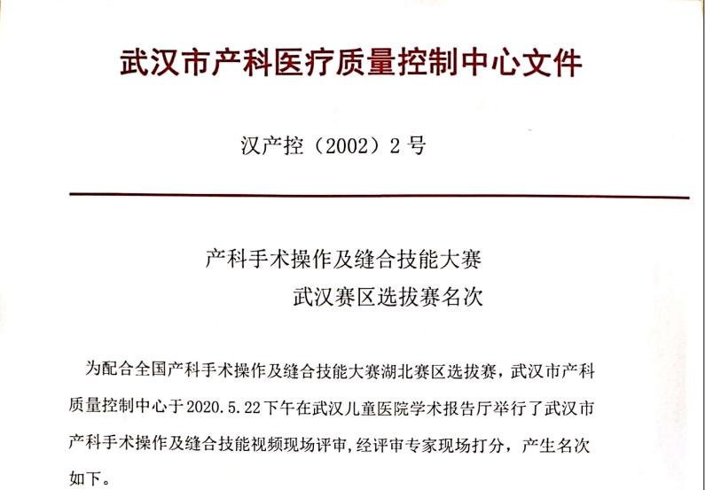 华润武钢总医院获产科手术操作及缝合技能大赛武汉赛区三等奖