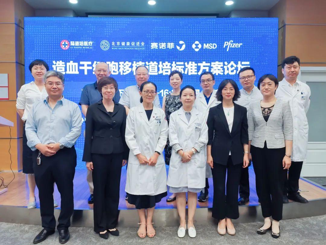 学术交流   精准 规范—陆道培医院召开造血干细胞移植道培标准方案论坛