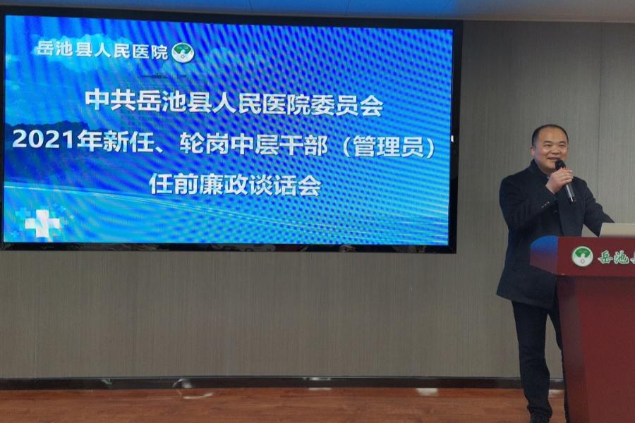 岳池县人民医院召开 2021 年新晋、轮岗中层干部(管理员)任前集体廉政谈话会