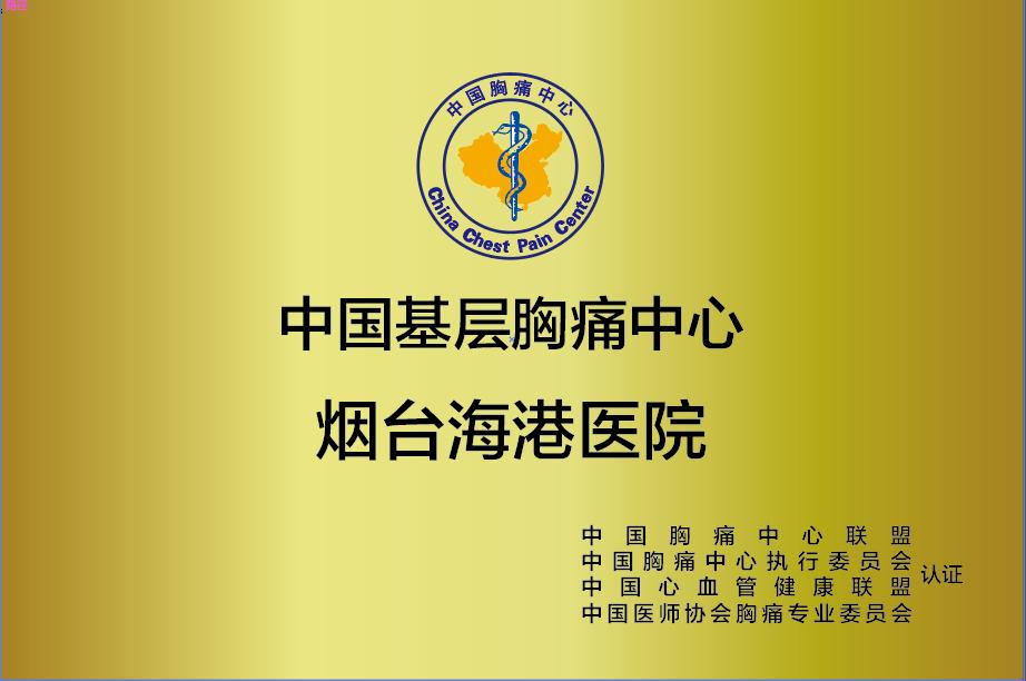 烟台海港医院成为幸福区域唯一国家认证的胸痛中心